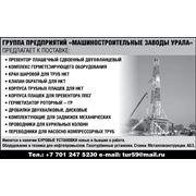 Группа предприятий «Машиностроительные заводы Урала» предлагает к поставке: фото
