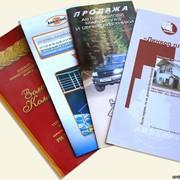Буклеты, изготовление буклетов фото