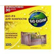 Биогранулы БИО-Р4 для компостов фото