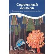 Книга Серенький Волчок фото
