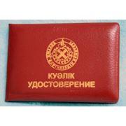 Обложки к удостоверениям, кожаные удостоверения фото