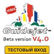 Система контроля и мониторинга Guidejet™ фото