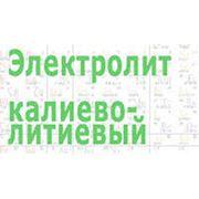 Калий-электролит фото