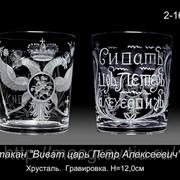 Стакан хрустальный «Петровская тематика» фото