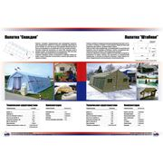 Палатка Скандия штабная фото