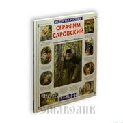Книга Серафим Саровский Гражданин Небесного Отечества фото