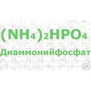 Диаммонийфосфат -высокоэффективное удобрение фото