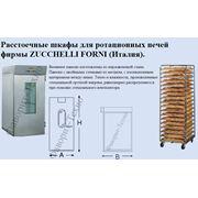 Расстоечные шкафы для ротационных печей фото