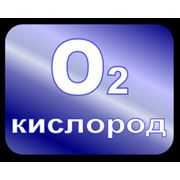 Кислород Кислород фото