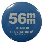 D-56 мм металл 100 шт. фото