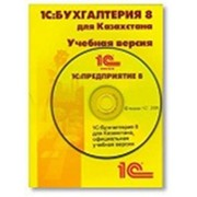 1С:Бухгалтерия 8 для Казахстана фото