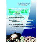Комплекс программно-технический ТургорАМ для овощехранилищ - система микроклимата активной вентиляции фото