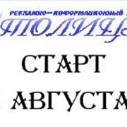 Услуги информационного портала Столица фото
