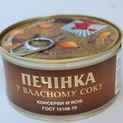 Печень говяжья в собственном соку 325грамм фото
