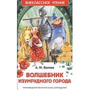 """Волшебник Изумрудного города, Волков А. М. , """"Росмэн"""" арт. 26998 фото"""
