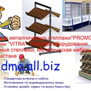 Мебель для торговых залов, стеллажи, полки из металла от производителя под заказ фото