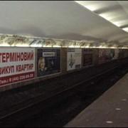 Реклама в метро: щиты на путевых стенах станций Киев фото