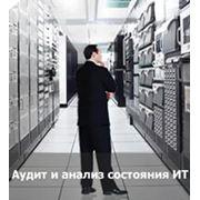 Аудит ИТ инфраструктуры фото