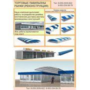 Реконструкции рынков торговых площадок Тенты Металлоконструкции Полтава фото