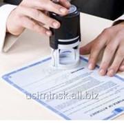 Регистрация субъектов хозяйствования фото