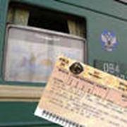 Бронирование и приобретение железнодорожных билетов фото