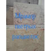 Мраморные остатки и обрезки оникса. Недорогие цены фото