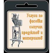 Услуги по фасовке сыпучих продуктов и материалов фото