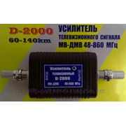 Усилитель МВ-ДМВ D-2000 DYMAX фото