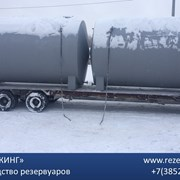 Резервуары для ГСМ и топлива под заказ фото