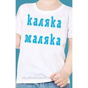Детская футболка с нанесением на заказ. фото
