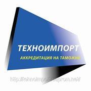 Аккредитация в Запорожской таможне фото