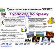 Майские праздники в Крыму Турпоход фото
