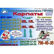 Карпаты из Днепропетровска фото