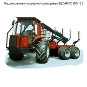 Машина лесная погрузочно-трансортная БЕЛАРУС МЛ-131 фото