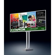 Новый рекламный щит сети компьютерных киосков Старком фото