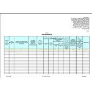 Изготовление Книги учета пенсионных дел (Приложение 4) фото