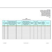 Изготовление Книги учета пенсионных документов (Приложение 3) фото