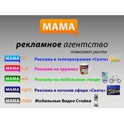 Изготовление рекламных модулей и размещение их на местном круглосуточном телеканале СВЯТА фото