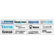 Размещение рекламы во всех регионах Казахстана фото