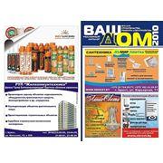 Размещение рекламы в каталоге к выставке Ваш дом г. Брест фото