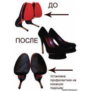 Ремонт обуви: установка профилактики на кожаную подошву фото
