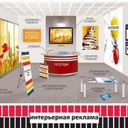 Интерьерная реклама, реклама внутри помещения (изготовление, монтаж). фото