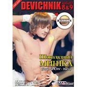 Shokoladnyi Mishka te va surprinde la Devichnik in DECADANCE pe 8 si 9 august! фото