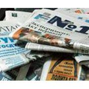 Мониторинг СМИ фото