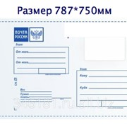 Почтовый пакет Почта России 787х750 мм фото