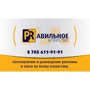"""ИП""""PRавильное"""" Реклама в такси г.Павлодар а также городам Казахстана фото"""