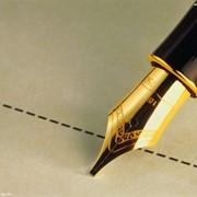 Справка о Государственной регистрации юридического лица фото