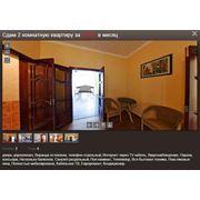 Размещение виртуального обзора вашего объекта недвижимости на сайте за чертой квадрата города. фото
