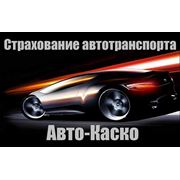 Страхование автотранспорта АВТО-КАСКО Минск. фото