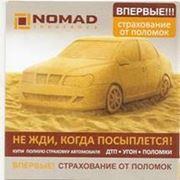 Страхования легкового автомобильного транспорта фото